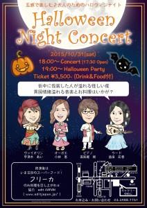 H27.10.31ハロウィンコンサート